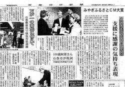 20111209日日新聞.jpg