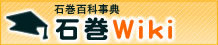 石巻Wiki